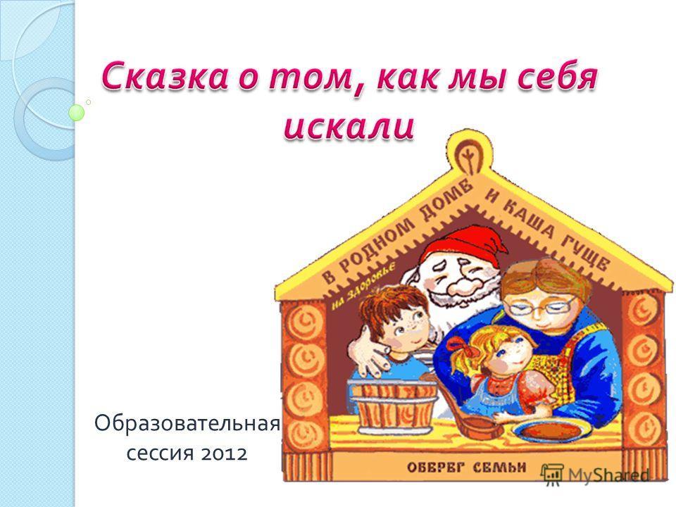 Образовательная сессия 2012