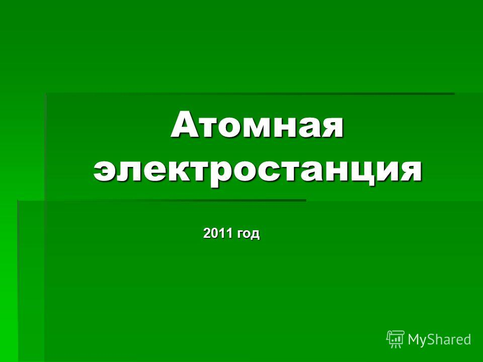 Атомная электростанция 2011 год