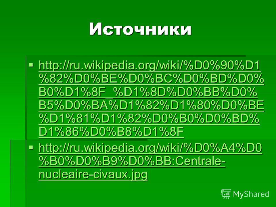 Источники http://ru.wikipedia.org/wiki/%D0%90%D1 %82%D0%BE%D0%BC%D0%BD%D0% B0%D1%8F_%D1%8D%D0%BB%D0% B5%D0%BA%D1%82%D1%80%D0%BE %D1%81%D1%82%D0%B0%D0%BD% D1%86%D0%B8%D1%8F http://ru.wikipedia.org/wiki/%D0%90%D1 %82%D0%BE%D0%BC%D0%BD%D0% B0%D1%8F_%D1%