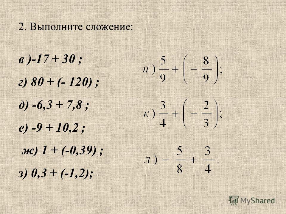 2. Выполните сложение: в )-17 + 30 ; г) 80 + (- 120) ; д) -6,3 + 7,8 ; е) -9 + 10,2 ; ж) 1 + (-0,39) ; з) 0,3 + (-1,2);