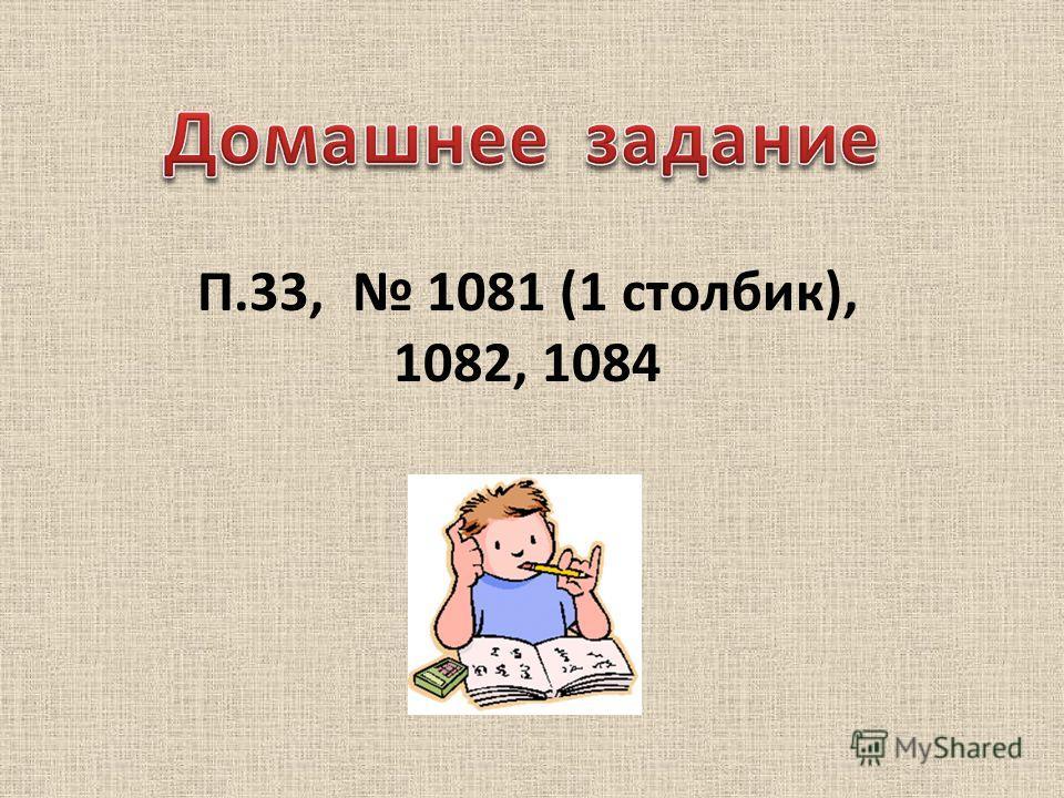 П.33, 1081 (1 столбик), 1082, 1084