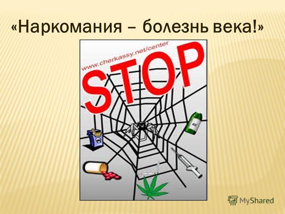 «Наркомания – болезнь века!»