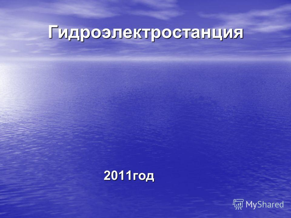 Гидроэлектростанция 2011год 2011год