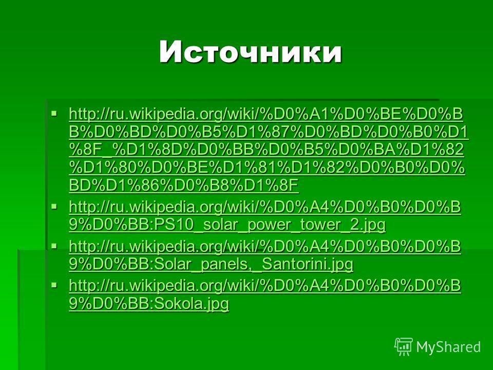 Источники http://ru.wikipedia.org/wiki/%D0%A1%D0%BE%D0%B B%D0%BD%D0%B5%D1%87%D0%BD%D0%B0%D1 %8F_%D1%8D%D0%BB%D0%B5%D0%BA%D1%82 %D1%80%D0%BE%D1%81%D1%82%D0%B0%D0% BD%D1%86%D0%B8%D1%8F http://ru.wikipedia.org/wiki/%D0%A1%D0%BE%D0%B B%D0%BD%D0%B5%D1%87%