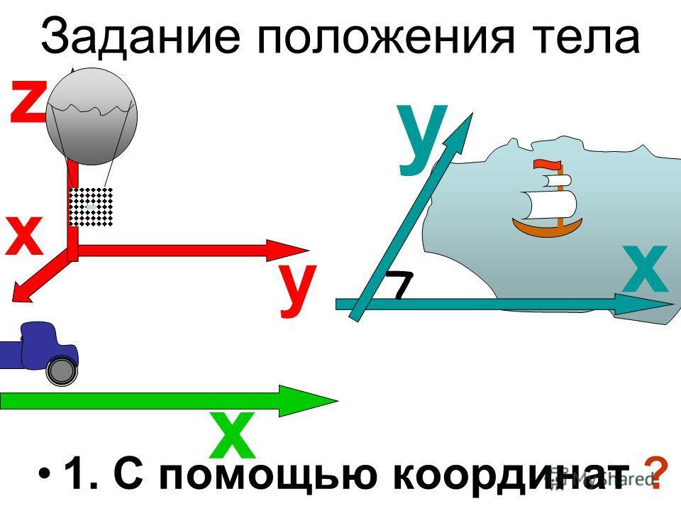 Задание положения тела 1. С помощью координат ? х х х у у z