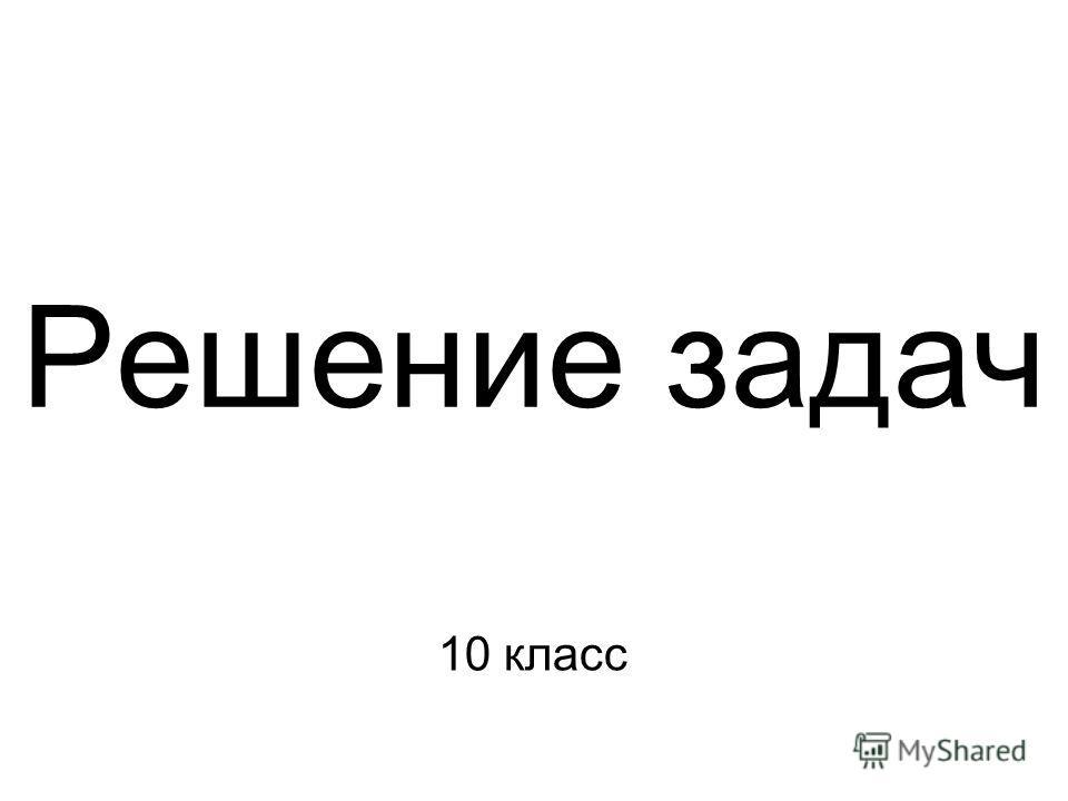 Решение задач 10 класс