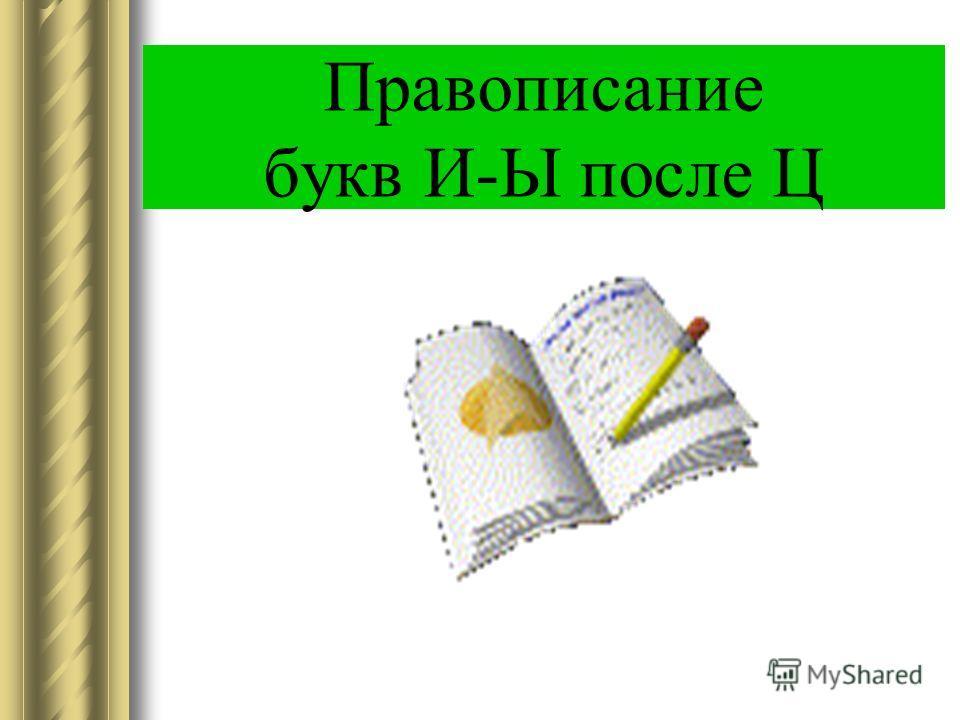 Правописание букв И-Ы после Ц