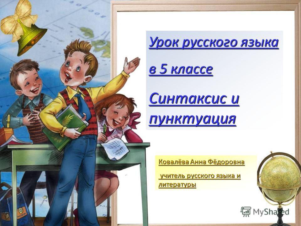 Синтаксис русского языка схема 968