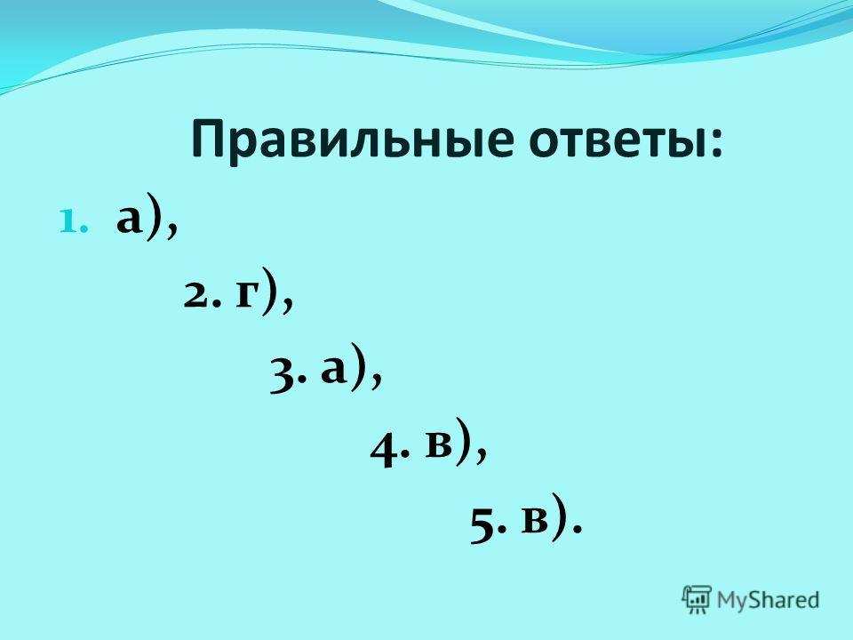 Правильные ответы: 1. а), 2. г), 3. а), 4. в), 5. в).