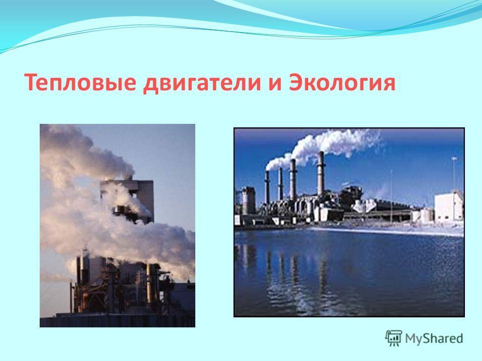 Тепловые двигатели и Экология
