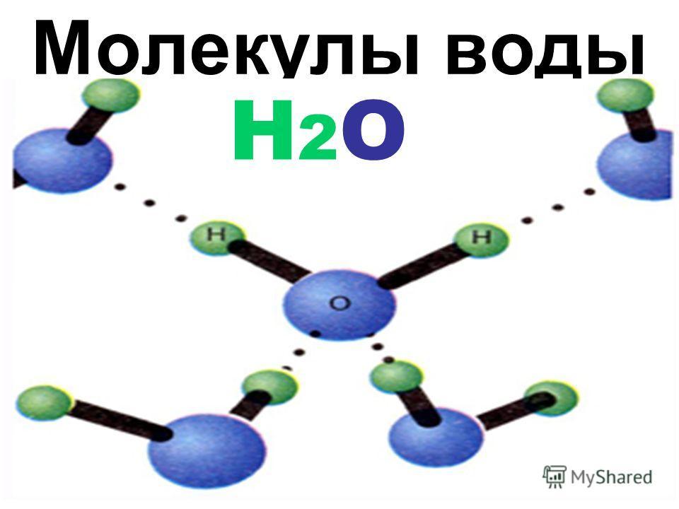 Молекулы воды Н2ОН2О