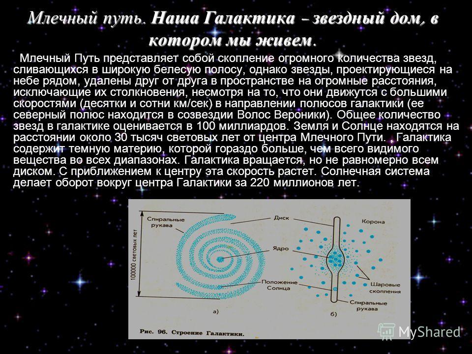 Млечный путь. Наша Галактика – звездный дом, в котором мы живем.. Млечный Путь представляет собой скопление огромного количества звезд, сливающихся в широкую белесую полосу, однако звезды, проектирующиеся на небе рядом, удалены друг от друга в простр