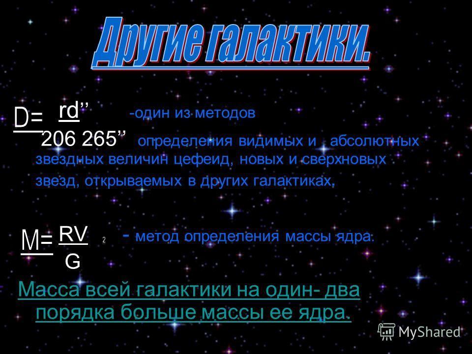 rd -один из методов 206 265 определения видимых и абсолютных звездных величин цефеид, новых и сверхновых звезд, открываемых в других галактиках. RV - метод определения массы ядра. G Масса всей галактики на один- два порядка больше массы ее ядра.