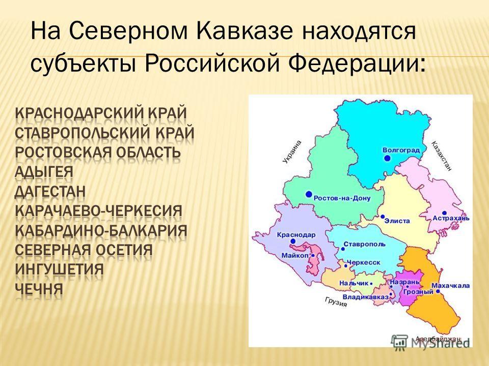 На Северном Кавказе находятся субъекты Российской Федерации: