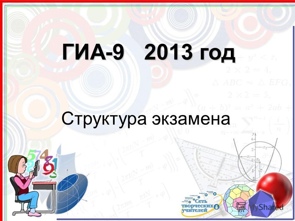 ГИА-9 2013 год Структура экзамена