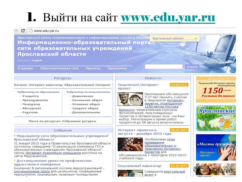 1. Выйти на сайт www.edu.yar.ru www.edu.yar.ru