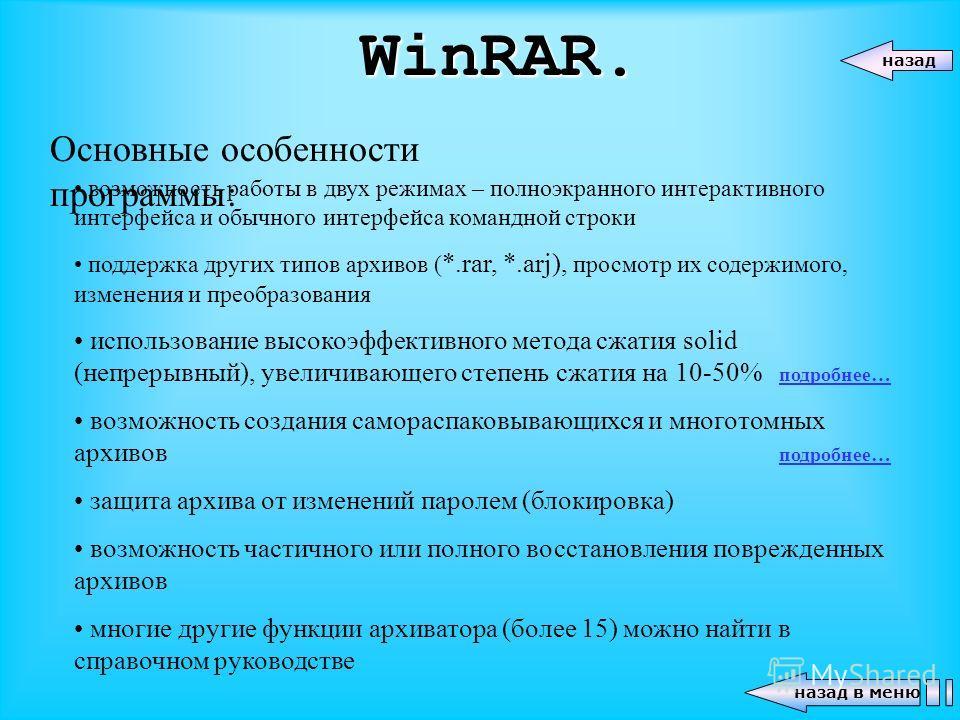 Архиваторы. назад в меню назад далее.. Сегодня большинство пользователей работает с WinACE и WinRAR (причем последний разработан в России). Это связано с тем, что оба эти архиватора используют лучшие методы сжатия, по сравнению с WinZIP. Кроме того,