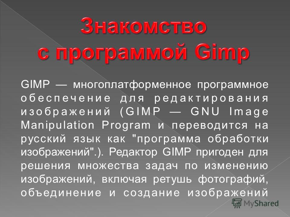 GIMP многоплатформенное программное обеспечение для редактирования изображений (GIMP GNU Image Manipulation Program и переводится на русский язык как