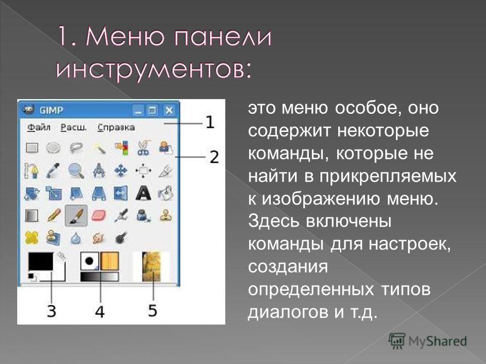 это меню особое, оно содержит некоторые команды, которые не найти в прикрепляемых к изображению меню. Здесь включены команды для настроек, создания определенных типов диалогов и т.д.