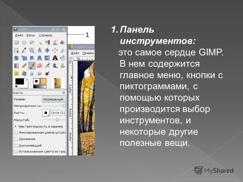 1.Панель инструментов: это самое сердце GIMP. В нем содержится главное меню, кнопки с пиктограммами, с помощью которых производится выбор инструментов, и некоторые другие полезные вещи.