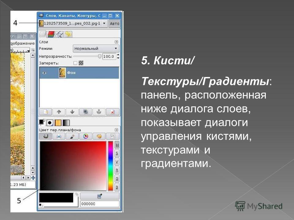 5. Кисти/ Текстуры/Градиенты: панель, расположенная ниже диалога слоев, показывает диалоги управления кистями, текстурами и градиентами.