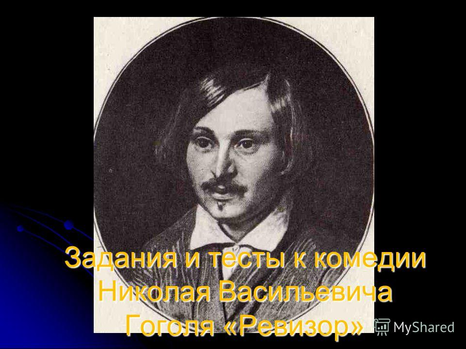 Задания и тесты к комедии Николая Васильевича Гоголя «Ревизор»
