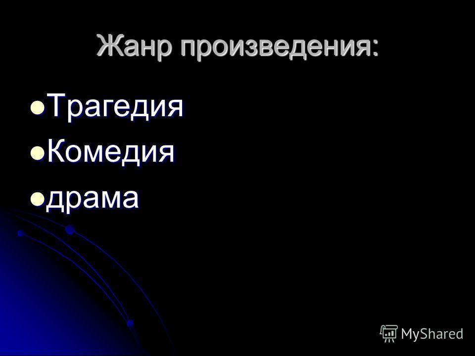 Жанр произведения: Трагедия Трагедия Комедия Комедия драма драма