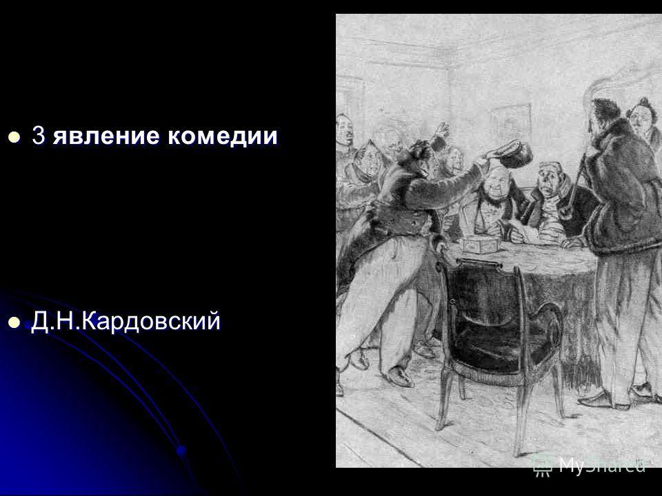3 явление комедии 3 явление комедии Д.Н.Кардовский Д.Н.Кардовский