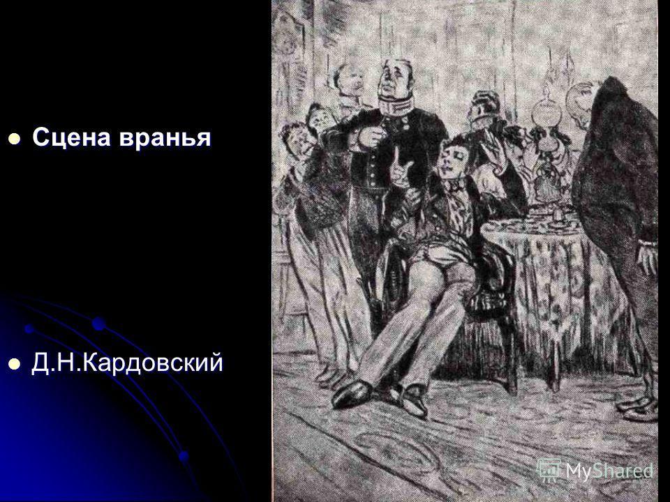 Сцена вранья Сцена вранья Д.Н.Кардовский Д.Н.Кардовский