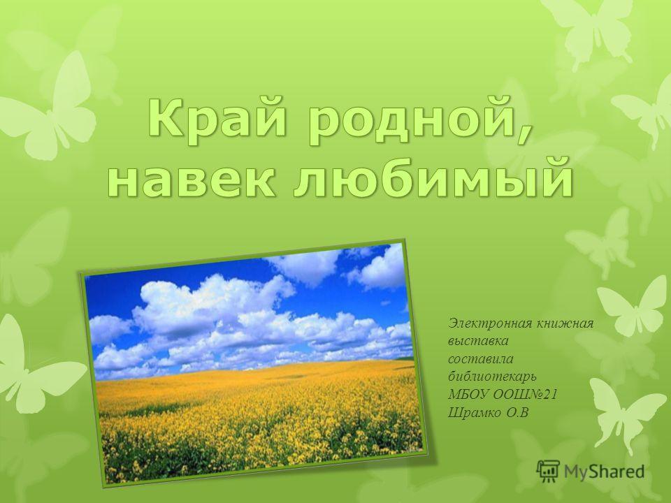Электронная книжная выставка составила библиотекарь МБОУ ООШ21 Шрамко О.В