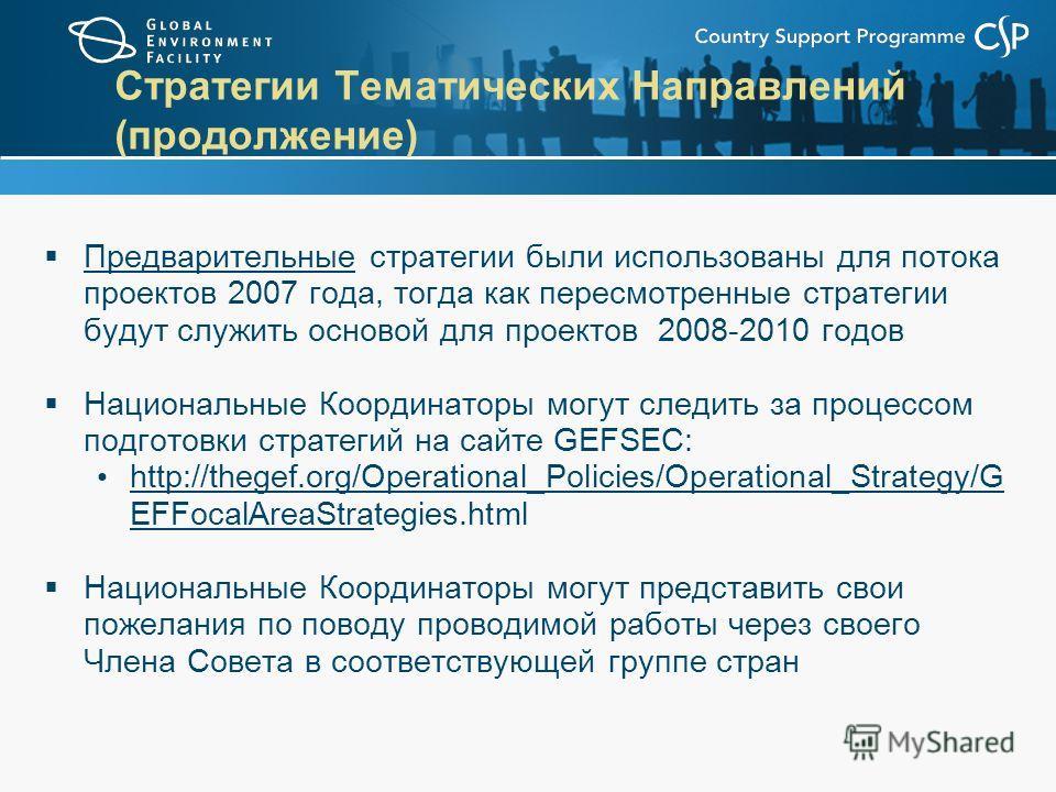 Стратегии Тематических Направлений (продолжение) Предварительные стратегии были использованы для потока проектов 2007 года, тогда как пересмотренные стратегии будут служить основой для проектов 2008-2010 годов Национальные Координаторы могут следить