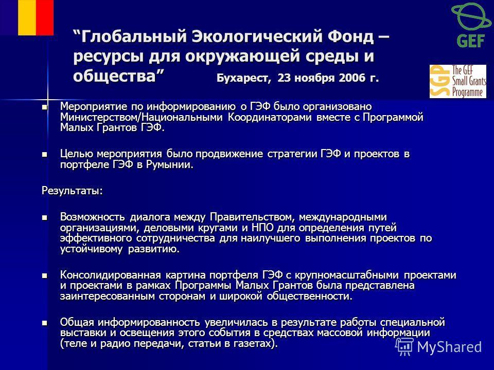 Глобальный Экологический Фонд – ресурсы для окружающей среды и общества Бухарест, 23 ноября 2006 г.Глобальный Экологический Фонд – ресурсы для окружающей среды и общества Бухарест, 23 ноября 2006 г. Мероприятие по информированию о ГЭФ было организова