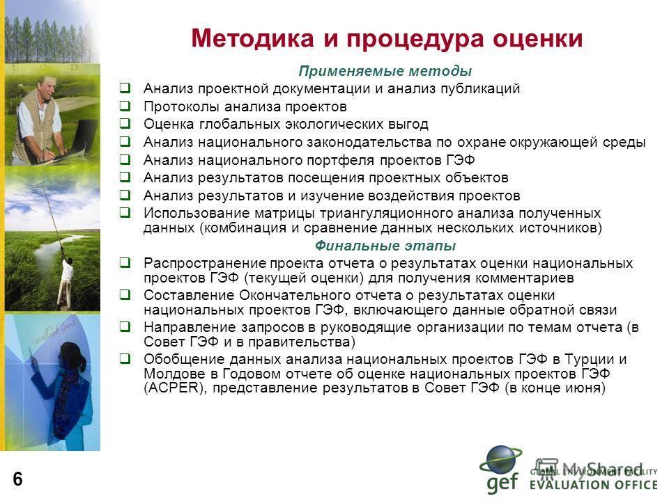 6 Методика и процедура оценки Применяемые методы Анализ проектной документации и анализ публикаций Протоколы анализа проектов Оценка глобальных экологических выгод Анализ национального законодательства по охране окружающей среды Анализ национального