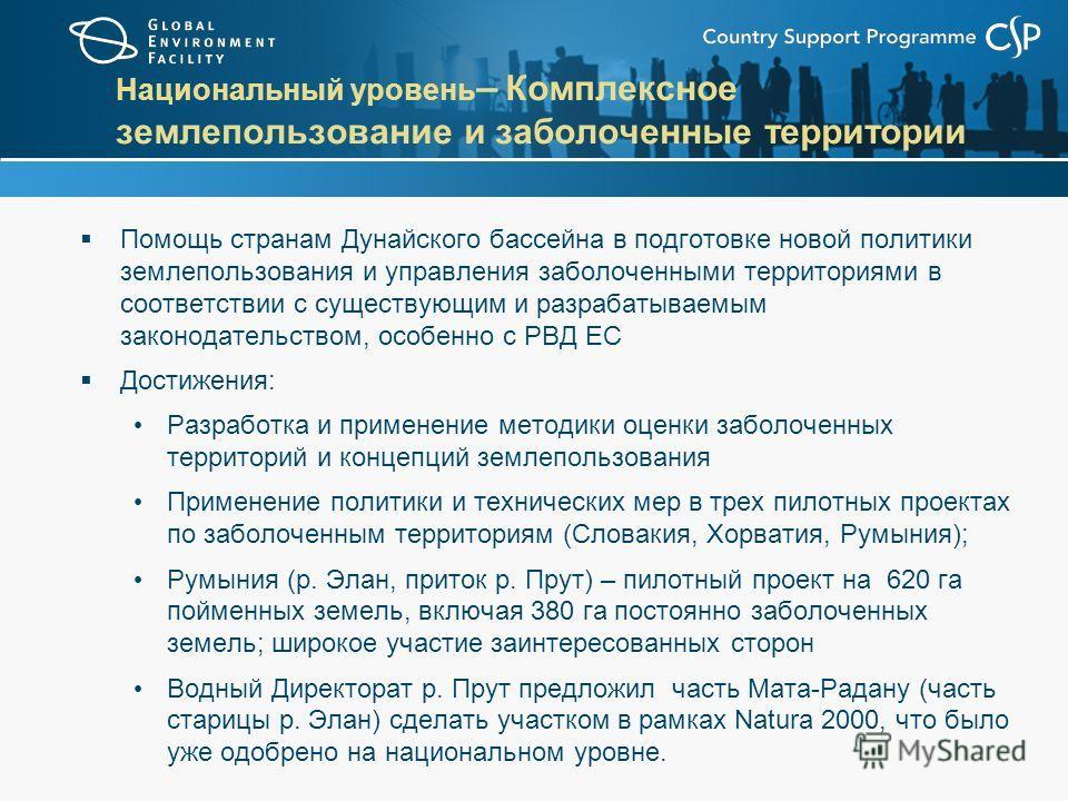 Национальный уровень – Комплексное землепользование и заболоченные территории Помощь странам Дунайского бассейна в подготовке новой политики землепользования и управления заболоченными территориями в соответствии с существующим и разрабатываемым зако