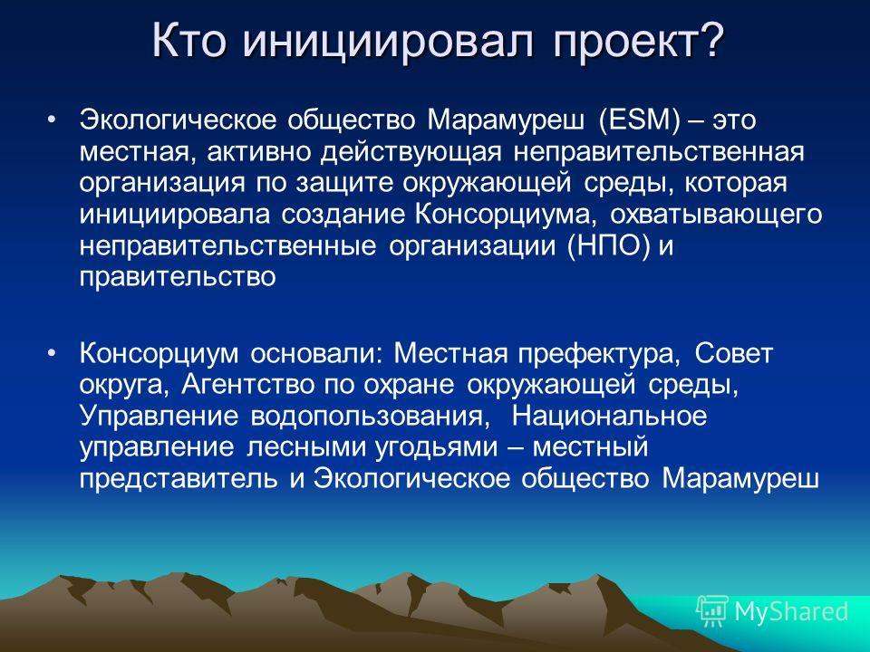 Кто инициировал проект? Экологическое общество Марамуреш (ESM) – это местная, активно действующая неправительственная организация по защите окружающей среды, которая инициировала создание Консорциума, охватывающего неправительственные организации (НП