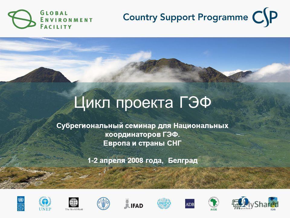 Цикл проекта ГЭФ Субрегиональный семинар для Национальных координаторов ГЭФ. Европа и страны СНГ 1-2 апреля 2008 года, Белград