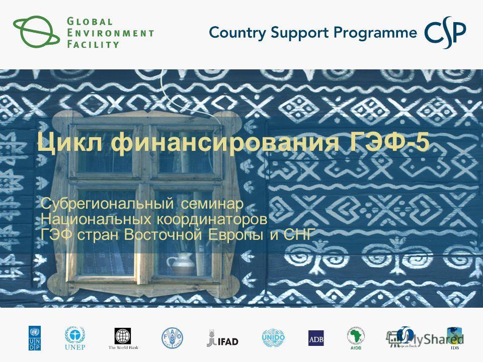 Цикл финансирования ГЭФ-5 Субрегиональный семинар Национальных координаторов ГЭФ стран Восточной Европы и СНГ