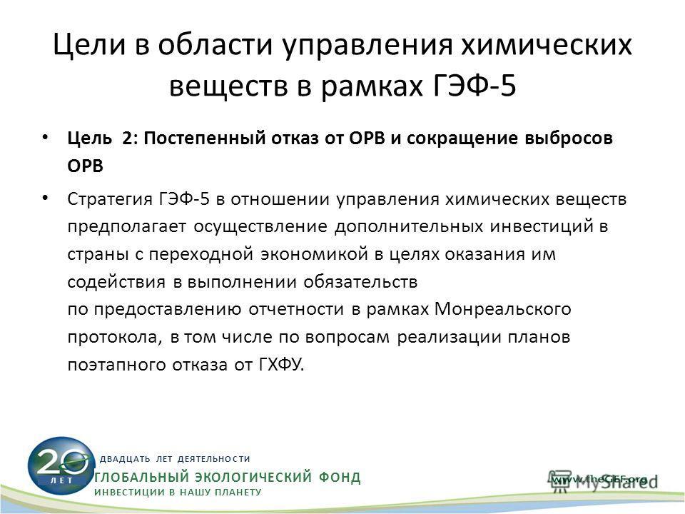 Цель 2: Постепенный отказ от ОРВ и сокращение выбросов ОРВ Стратегия ГЭФ-5 в отношении управления химических веществ предполагает осуществление дополнительных инвестиций в страны с переходной экономикой в целях оказания им содействия в выполнении обя