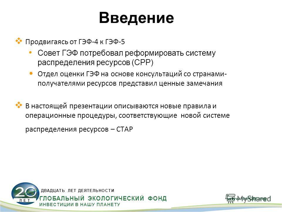 Введение Продвигаясь от ГЭФ-4 к ГЭФ-5 Совет ГЭФ потребовал реформировать систему распределения ресурсов (СРР) Отдел оценки ГЭФ на основе консультаций со странами- получателями ресурсов представил ценные замечания В настоящей презентации описываются н