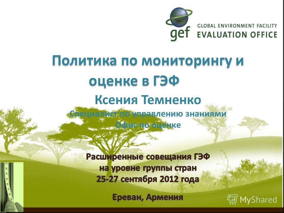 Политика по мониторингу и оценке в ГЭФ Политика по мониторингу и оценке в ГЭФ