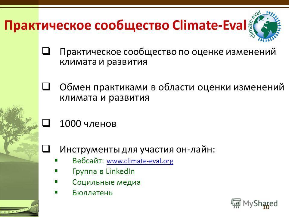 Практическое сообщество по оценке изменений климата и развития Обмен практиками в области оценки изменений климата и развития 1000 членов Инструменты для участия он-лайн: Вебсайт: www.climate-eval.org www.climate-eval.org Группа в LinkedIn Социльные