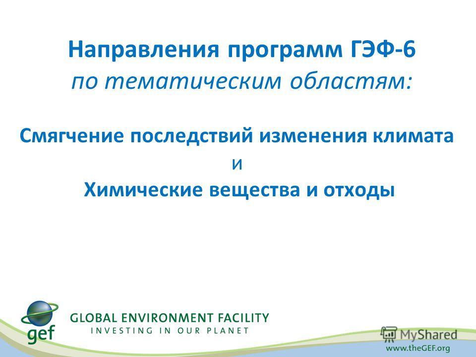 Направления программ ГЭФ-6 по тематическим областям: Смягчение последствий изменения климата и Химические вещества и отходы