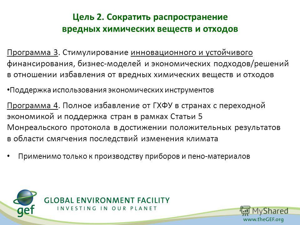 Цель 2. Сократить распространение вредных химических веществ и отходов Программа 3. Стимулирование инновационного и устойчивого финансирования, бизнес-моделей и экономических подходов/решений в отношении избавления от вредных химических веществ и отх