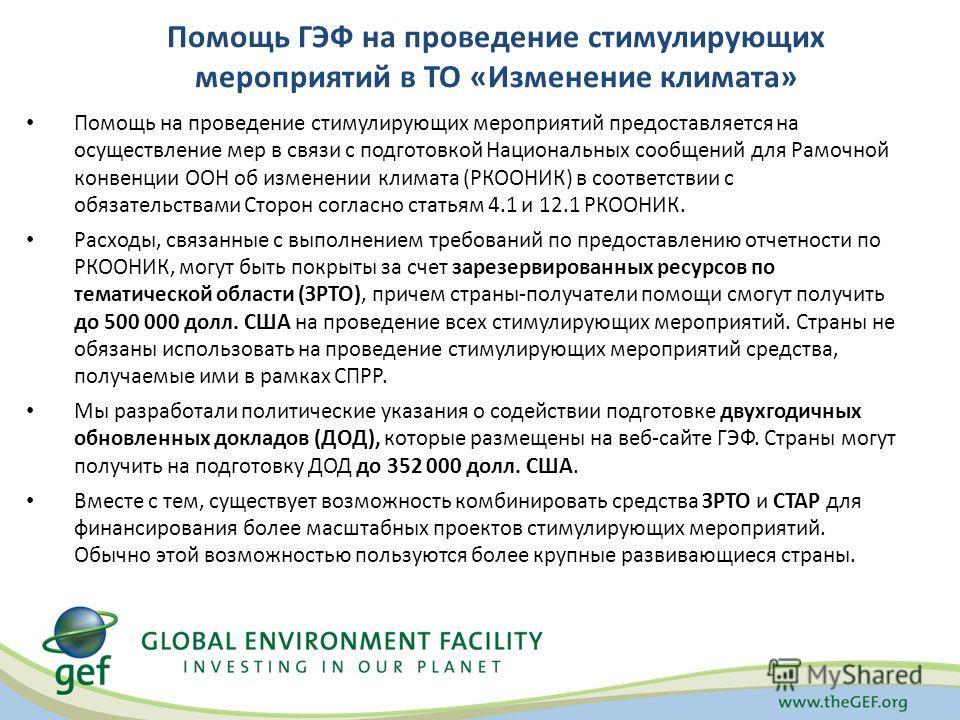 Помощь на проведение стимулирующих мероприятий предоставляется на осуществление мер в связи с подготовкой Национальных сообщений для Рамочной конвенции ООН об изменении климата (РКООНИК) в соответствии с обязательствами Сторон согласно статьям 4.1 и