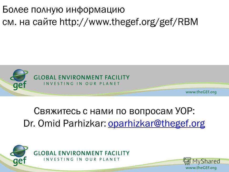 Более полную информацию см. на сайте http://www.thegef.org/gef/RBM Свяжитесь с нами по вопросам УОР: Dr. Omid Parhizkar: oparhizkar@thegef.orgoparhizkar@thegef.org