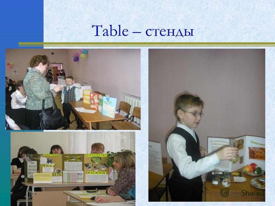 Table – стенды