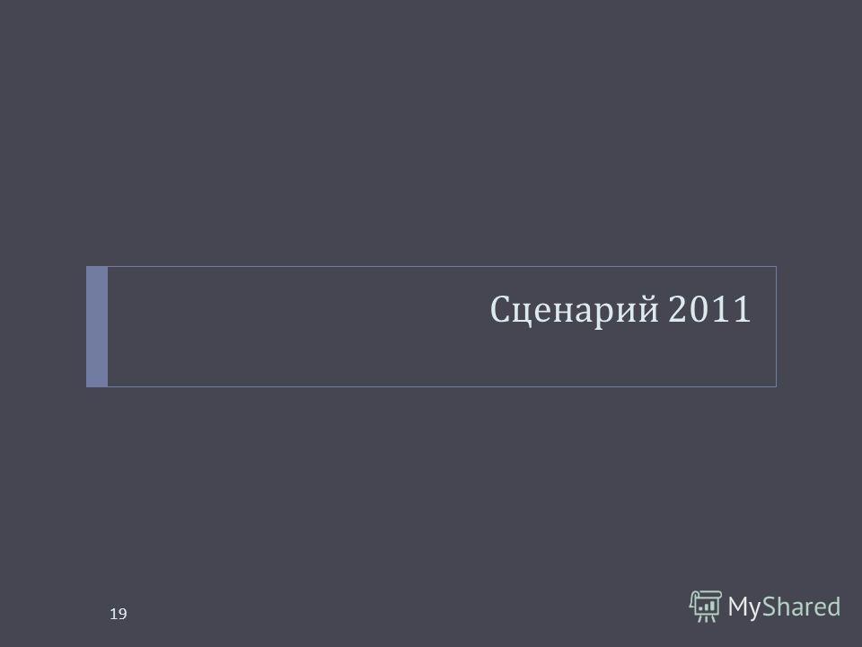 Сценарий 2011 19