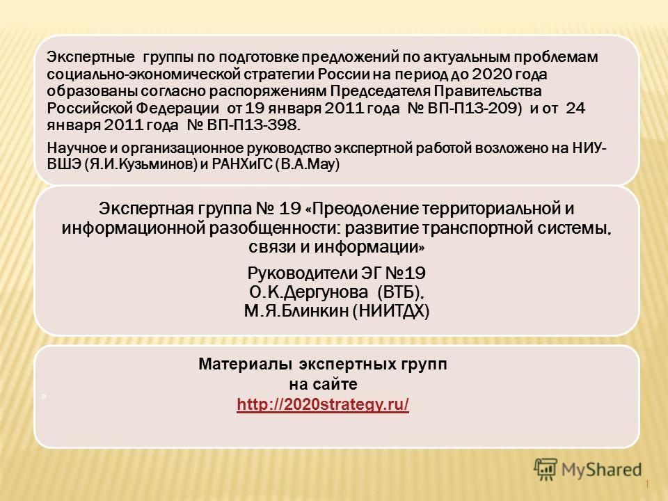 1 Экспертные группы по подготовке предложений по актуальным проблемам социально-экономической стратегии России на период до 2020 года образованы согласно распоряжениям Председателя Правительства Российской Федерации от 19 января 2011 года ВП-П13-209)