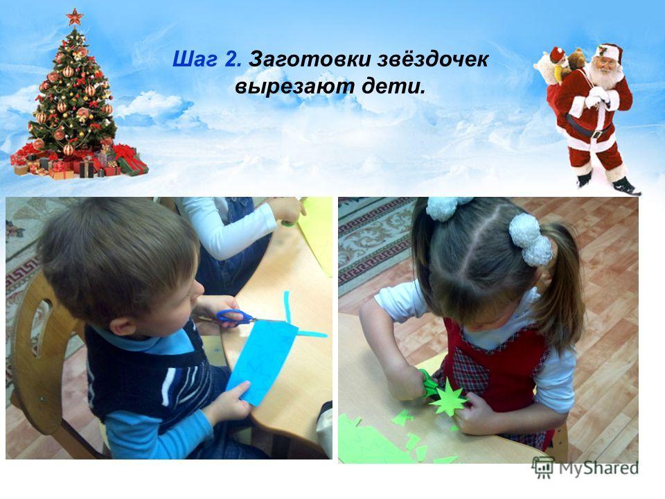 Шаг 2. Заготовки звёздочек вырезают дети.