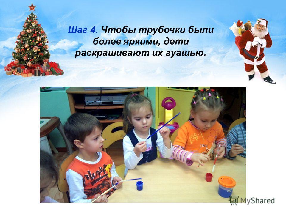 Шаг 4. Чтобы трубочки были более яркими, дети раскрашивают их гуашью.